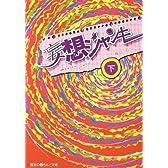 妄想ジャンキー〈下〉 (魔法のiらんど文庫)
