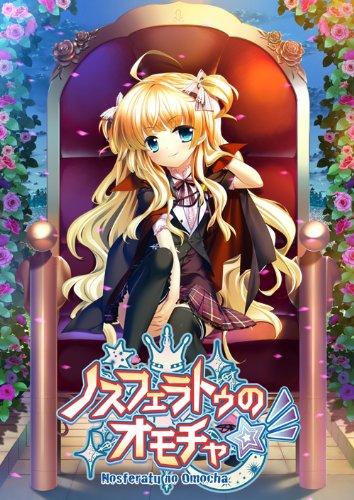 ノスフェラトゥのオモチャ☆彡 初回限定版