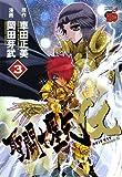 聖闘士星矢EPISODE.G 3 (チャンピオンREDコミックス)
