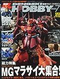 電撃HOBBY MAGAZINE (ホビーマガジン) 2012年 07月号 [雑誌]