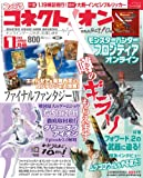 月刊ファミ通コネクト!オン 2012年1月号[雑誌]