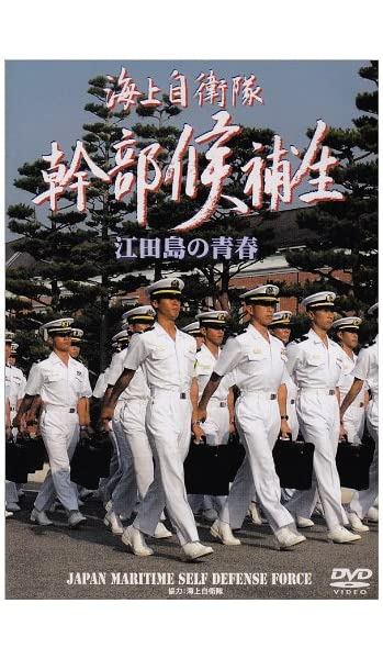 海上自衛隊士官候補生 江田島の青春 [DVD]