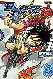 ブレイザードライブ 1 (1) (ライバルコミックス)