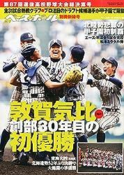 第87回選抜高校野球 総決算号 2015年 5/5 号 [雑誌]: 週刊ベースボール 別冊