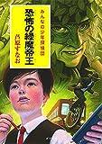 恐怖の緑魔帝王 (一般書)