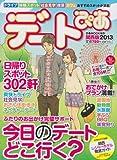 デートぴあ 関西版 2013 ふたりのお出かけ完璧サポート (ぴあMOOK関西)