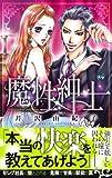 魔性紳士 / 芹沢由紀子 のシリーズ情報を見る