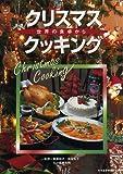 クリスマス・クッキング―世界の食卓から