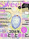 sweet特別編集 占いBOOK 2014 (e-MOOK)