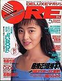 DELUXEマガジンOREオーレ1991年5月号