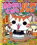 まちがいさがしパーク 2009年 04月号 [雑誌] / B001RQ13G6