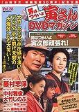 隔週刊 男はつらいよ 寅さんDVDマガジン Vol.28 2012年 2/7号 [分冊百科]