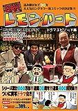BARレモン・ハート ドラマエピソード集 (アクションコミックス(COINSアクションオリジナル))
