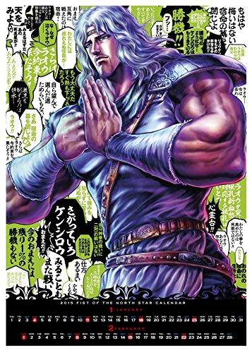 北斗の拳 世紀末暦伝説 月めくりカレンダー2015 ([カレンダー])