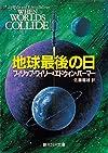 地球最後の日 (創元SF文庫)