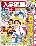 2014年 入学準備 小学一年生直前号 (小学館の学習雑誌ムック)