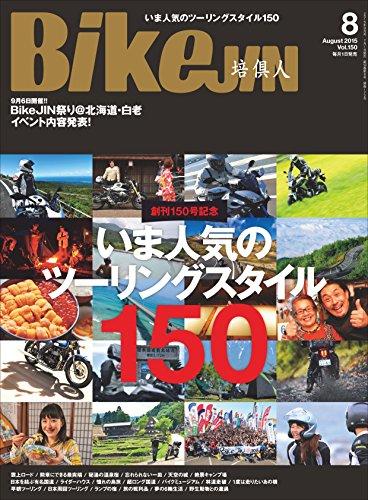 BikeJIN/培倶人(バイクジン) 2015年8月号 Vol.150[雑誌]