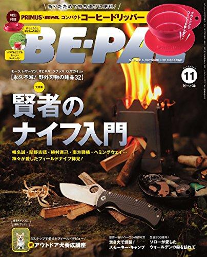 BE-PAL 2017年11月号 大きい表紙画像