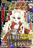 コミック BIRZ (バーズ) 2009年 03月号 [雑誌]
