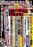 週刊ポスト 2016年 9月2日号 [雑誌] 週刊ポスト編集部(編集)/小学館