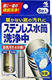小林製薬 ステンレス水筒洗浄中 8錠
