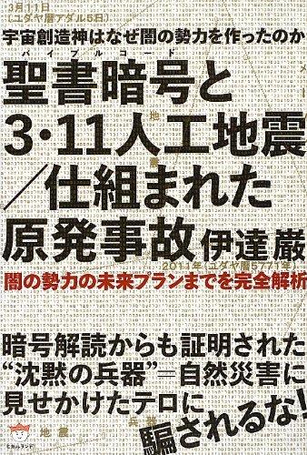 聖書暗号(バイブルコード)と3・11人工地震/仕組まれた原発事故