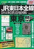 JR東日本全線【決定版】鉄道地図帳1東京支社管内編 (Gakken Mook)