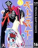 天上天下 モノクロ版 16 (ヤングジャンプコミックスDIGITAL)