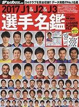 2017 J1&J2&J3選手名鑑