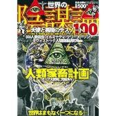世界の陰謀論100―天使と悪魔のデスノート (SAKURA・MOOK 62)