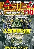 世界の陰謀論100—天使と悪魔のデスノート人類家畜化計画進行中。 (SAKURA・MOOK 62)