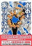 おおきく振りかぶって Vol.8 (8) (アフタヌーンKC)