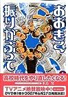 おおきく振りかぶって 第8巻 2007年05月23日発売