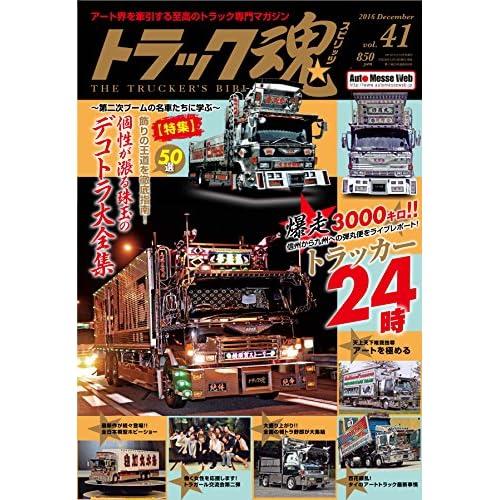 トラックスピリッツ(41) 2016年 12 月号 [雑誌]: VIPSTYLE(ビップスタイル) 増刊