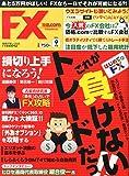 月刊 FX (エフエックス) 攻略.com (ドットコム) 2014年 09月号 [雑誌]