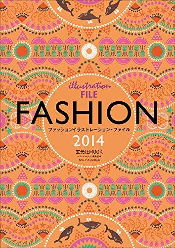 ファッションイラストレーション・ファイル 2014 (玄光社MOOK)