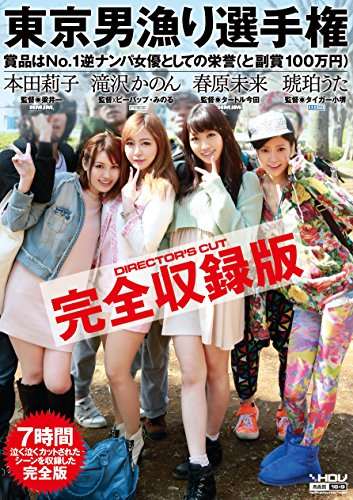 東京男漁り選手権 完全収録版 ワンズファクトリー [DVD]