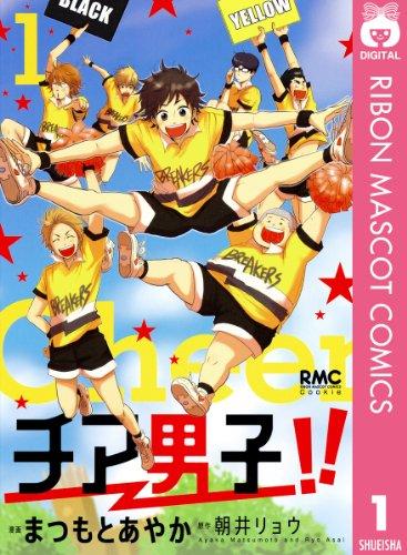 チア男子!! 1 (りぼんマスコットコミックスDIGITAL)