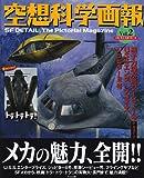 空想科学画報 Vol.2―SF DETAIL、The Pictorial Magazine