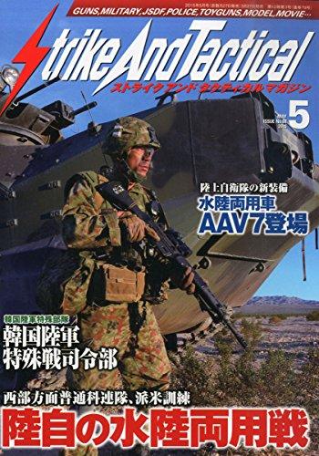 ストライクアンドタクティカルマガジン 2015年 05 月号 [雑誌]