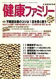 健康ファミリー 2007年 09月号 [雑誌]