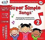 スーパー シンプル ソングス CD 2 【子ども英語】  Super Simple Songs CD 2 (2nd Edition・第2版)