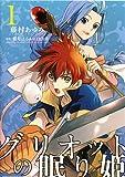 グリオットの眠り姫 1巻 (IDコミックス ZERO-SUMコミックス)