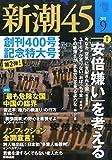 新潮45 2015年 09 月号 [雑誌]