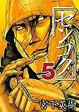 センゴク(5) (ヤングマガジンコミックス)