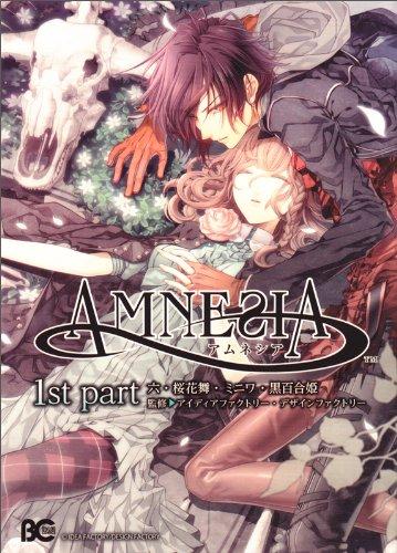 AMNESIA 1st part (B's-LOG COMICS)