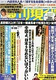 週刊現代 2014年 6/28号 [雑誌]