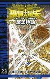 聖闘士星矢THE LOST CANVAS冥王神話 23 (少年チャンピオン・コミックス)