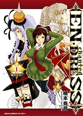 EN・DRESS (1) (あさひコミックス・ファンタジー)