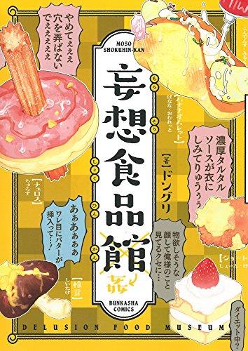 妄想食品館 (ぶんか社コミックス)